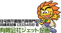 住宅用不動産売買専門会社 沖縄県知事(3)3456号 有限会社 ジェット企画