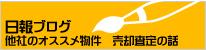 日報ブログ 他社のオススメ物件 売却査定の話